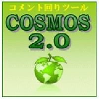 コスモス2.0