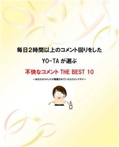 YO-TAのレポートその1.jpg