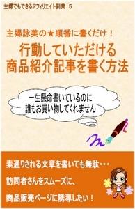 詠美さん のレポートDL