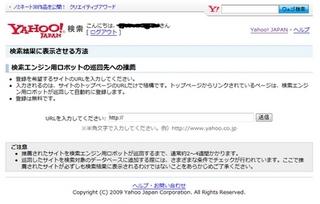 検索エンジン用ロボット.jpg