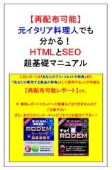 HTMLとSEOの基礎.jpg