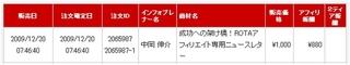 ROTAニュースレター.jpg