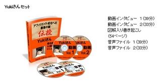 Yukiさんセット.jpg